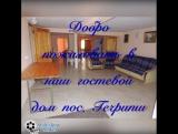 Гостевой дом Яны и Артёма , Абхазия, пос. Гечрипш