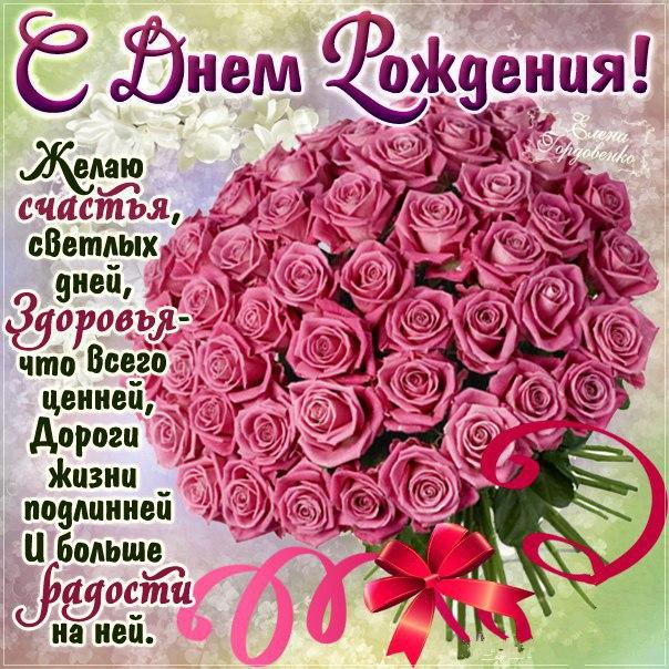 Поздравления для эльмиры