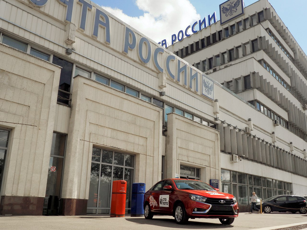 Лучший оператор Почты России получил в подарок автомобиль LADA Vesta.
