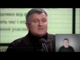 Н.Дульский - Аваков грабит Украину!
