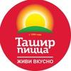Ташир Пицца Ярославль | Доставка пиццы