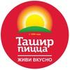 Ташир Пицца Обнинск | Доставка пиццы
