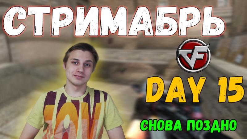 CrossFire Стримабрь Day 15 Половина стримабря