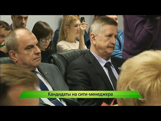 Кандидаты на кресло Перескокова. 20.10.2017. ИК Город