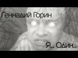 Hell Mann S - Я один (feat Геннадий Горин) DSBM, Black Metal cover