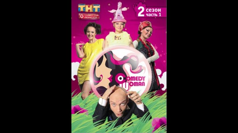 Comedy Woman (сериал, 7 сезонов) — КиноПоиск
