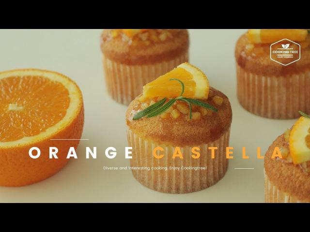 오렌지 카스테라 컵케이크 만들기, 시몬 컵케이크 Orange Castella Cupcakes Recipe - Cooking tree 쿠킹트리