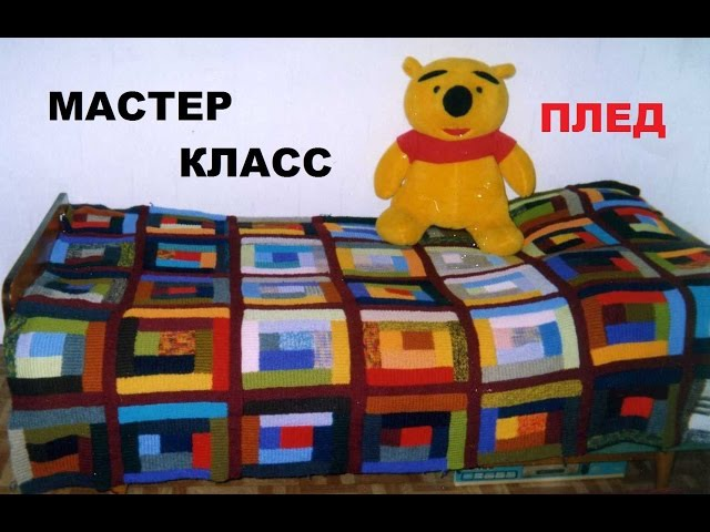 МИНИ МАСТЕР КЛАСС || РАЗНОЦВЕТНОЕ ОДЕЯЛО - ПЛЕД
