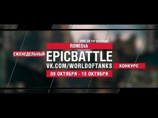 EpicBattle : ROMEOsh / AMX 30 1er prototype (конкурс: 09.10.17-15.10.17) [World of Tanks]