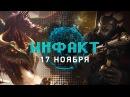 Инфакт от 17.11.2017 игровые новости — Pillars of Eternity 2, Wild West Online, The Game Awards...