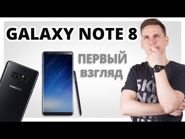 ОПРОБОВАЛ Galaxy Note 8: тест камеры, сравнение с iPhone 7 Plus