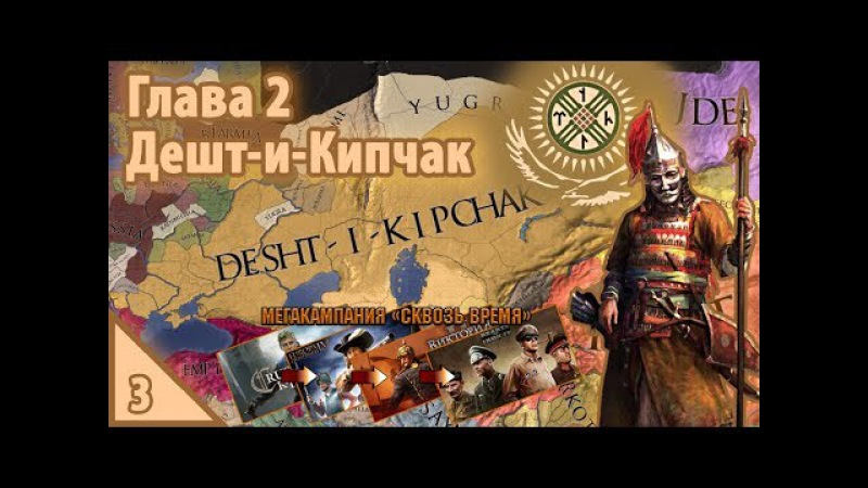 Crusader Kings II МЕГАКАМПАНИЯ