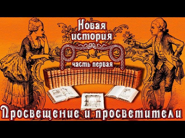 Эпоха Просвещения и просветители (рус.) Новая история