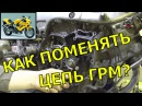 HONDA VTR 1000F FIRESTORM ЗАМЕНА ЦЕПЕЙ ГРМ /СИНХРОНИЗАЦИЯ КАРБЮРАТОРОВ