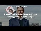 Навальный и ИЛОН МАСК ЧТО У НИХ ОБЩЕГО?