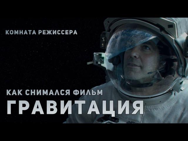 За кадром   Гравитация (2013)