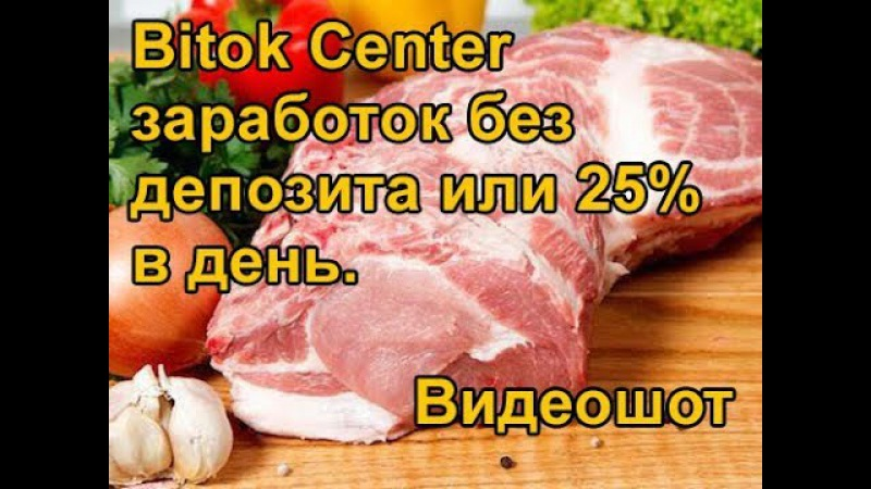 Bitok Center заработок без депозита или 25 в день. Видеошот