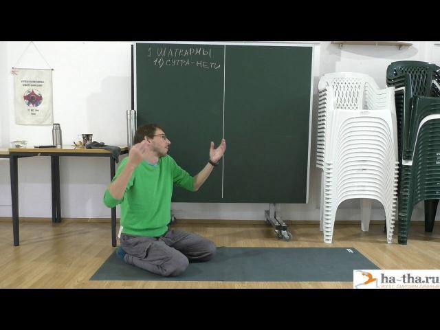 Лекция 4. Главные техники хатха-йоги для начинающих и не только