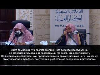 Шейх Салих аль-Люхейдан | «Прощение того, кто снова вернулся к прелюбодеянию пос ...