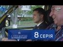 Слуга Народа 2 - От любви до импичмента, 8 серия Новый сериал 2017 в 4к