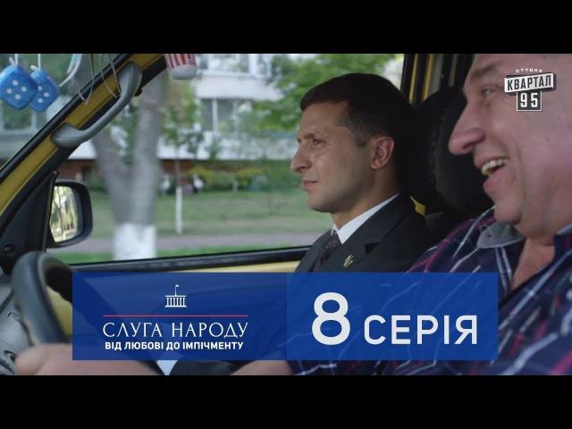 Слуга Народа 2 сезон, 8 серия
