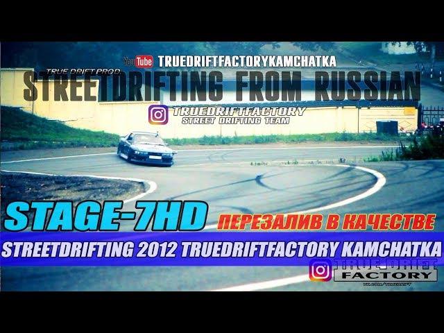 TDF2012: Жесткий дрифт по городу Часть7!Streetdrifting 2012 STAGE 7 перезалив в hd TRUEDRIFTFACTORY