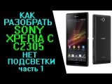 Часть 1. Sony Xperia C C2305, разборка (disassembly), нет подсветки, чистка от воды, замена катушки