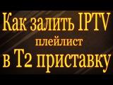 Как залить и настроить IPTV плейлист в T2 приставку SatCom T410, Eurosky ES-15