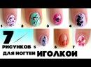 7 рисунков для ногтей ИГОЛКОЙ. Шикарный маникюр от Кати Майер.