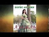 БОРИС АКУНИН. АЗАЗЕЛЬ (ГЛАВЫ 06-10)