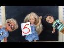 НОВЕНЬКАЯ В КЛАССЕ! Мультик Барби Про Школу Школа Играем в куклы