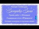 ✿Конкурс слайд шоу Зимушка-зима!