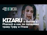 Kizaru - о баттле с Pharaoh и как он продавал стафф Гуфу и Птахе (#NR)