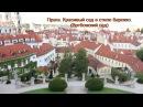 Прага Красивый сад в стиле барокко Вртбовский сад