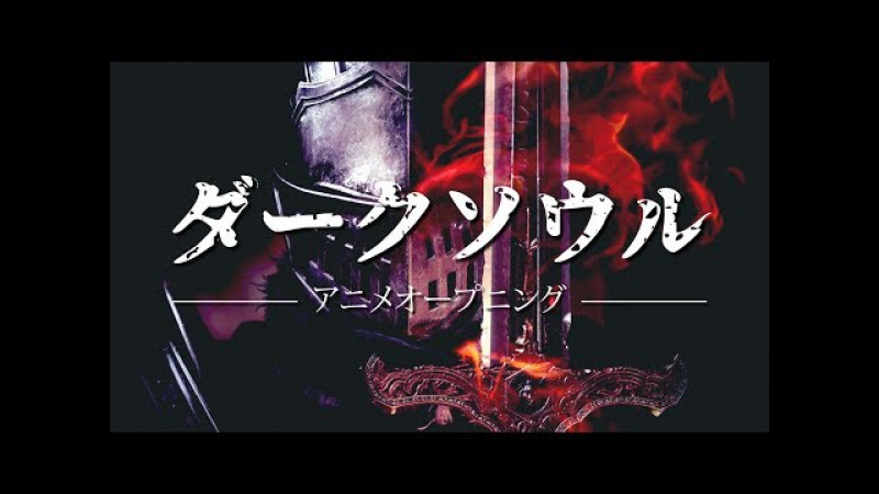 【MAD】 2017 Dark Souls III Anime Opening