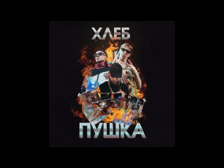 ХЛЕБ ПУШКА / Астрахань / T Vladi - vlog (Forever Young)