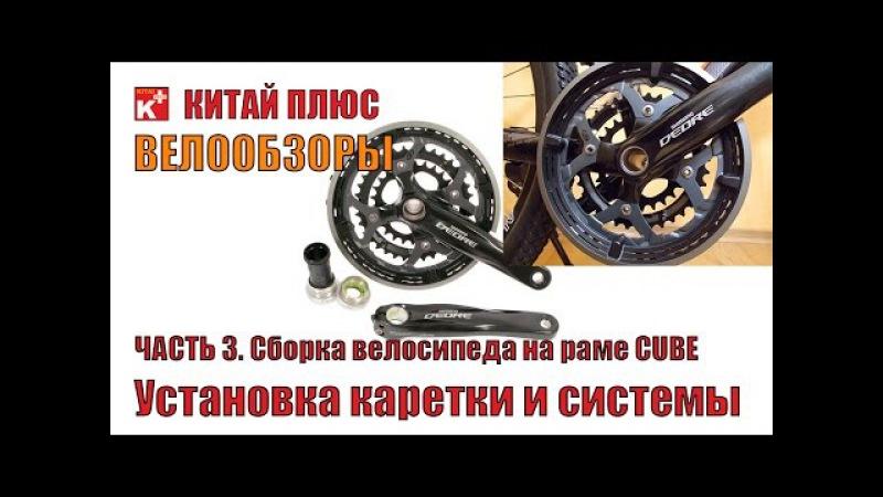Установка каретки на внешних подшипниках и системы на горный велосипед | Велообзоры | Китай Плюс