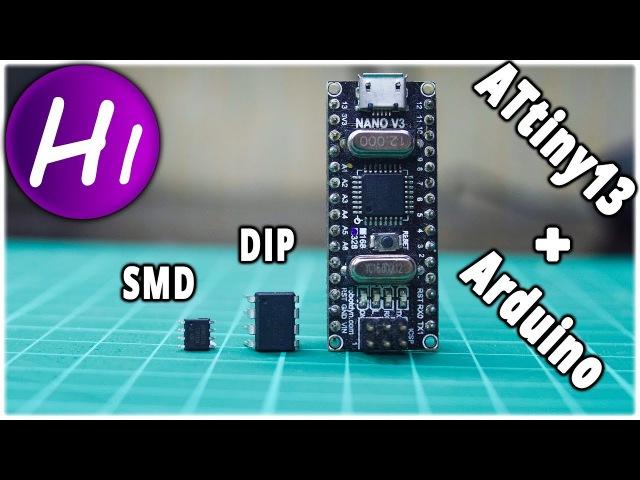 Микроконтроллер ATtiny13 и язык Arduino. Подключение и прошивка.