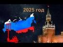 К 2025 г все граждане РФ должны быть чипированы Вы в курсе Большинство за