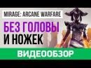 Обзор игры Mirage: Arcane Warfare