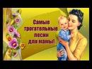 Самые трогательные песни для мамы!