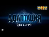 Адаптация, 1 сезон, 14 серия