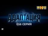 Адаптация, 1 сезон, 16 серия