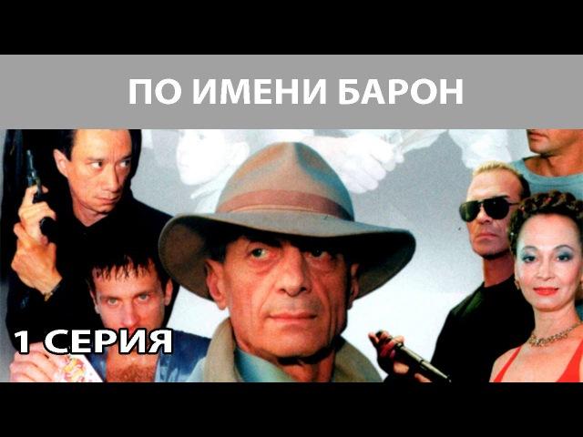 По имени Барон. Сериал. Серия 1 из 12. Феникс Кино. Криминальная драма