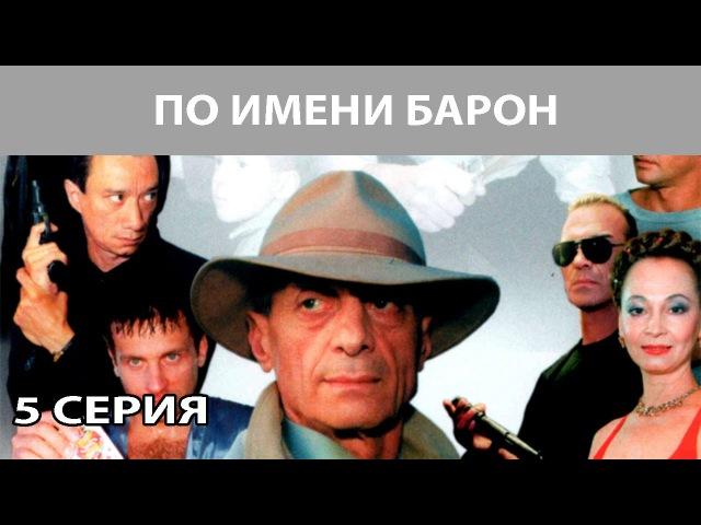 По имени Барон. Сериал. Серия 5 из 12. Феникс Кино. Криминальная драма