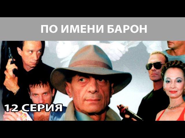 По имени Барон. Сериал. Серия 12 из 12. Феникс Кино. Криминальная драма
