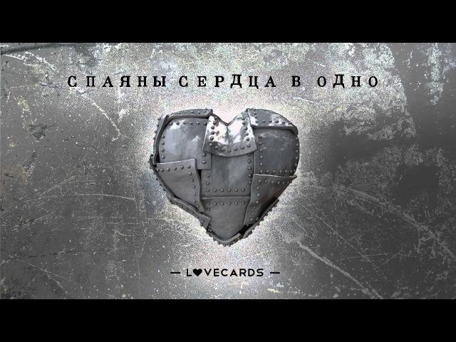 Lovecards - Спаяны сердца в одно