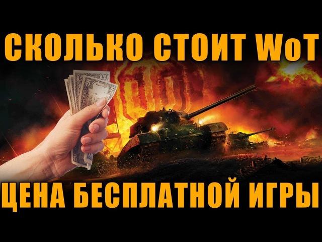 СКОЛЬКО СТОИТ ПОИГРАТЬ В WoT? ЦЕНА ЗА БЕСПЛАТНУЮ ИГРУ World of Tanks