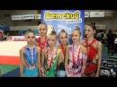 Первенство города Москвы по художественной гимнастике