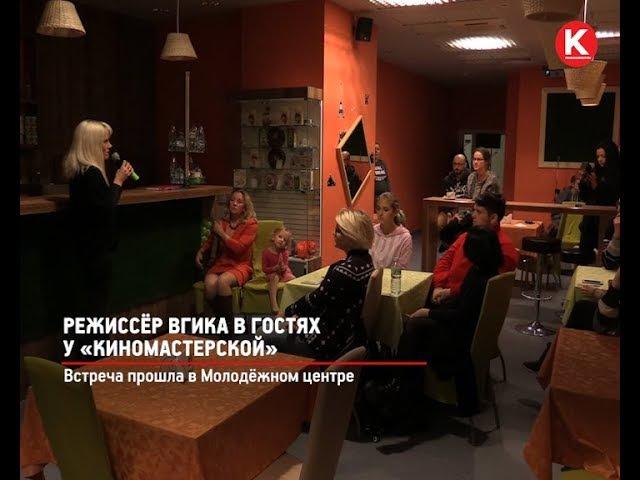КРТВ Режиссёр ВГИКа в гостях у Киномастерской